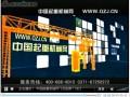 2011年中国起重机械网宣传片