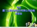专访厦门工程机械股份有限公司总裁:蔡奎全