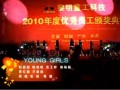 青春动感舞蹈《Young girls》——黎明重工科技2011年会节目