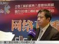 专访三一重工股份有限公司总裁:向文波 (4708播放)