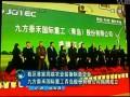 九方泰禾国际重工(青岛)股份有限