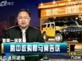 四川騰中重工收購悍馬最終以失敗告終
