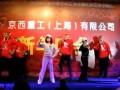 京西重工(上海)有限公司新年晚会Nobody秀 (1154播放)