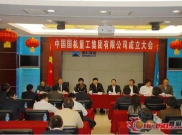 中国国机重工集团有限公司正式成立(图)