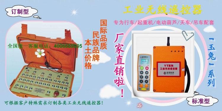 电磁吸盘无线遥控器