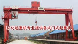 环化起重长期供应通用门式起重机
