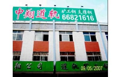 河南省中翔物资贸易有限公司