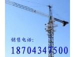 四平华大塔吊质量可靠、信誉第一