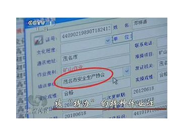 广东茂名:违规办证肆无忌惮 几百元可买到特种作业操作证