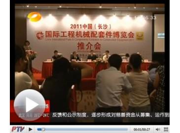 [视频]2011年中国(长沙)国际工程机械配套件博览会8月举行