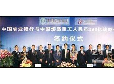 熔盛與農行簽署280億元戰略合作協議