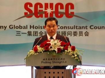 三一重工全球吊装顾问委员会成立大会暨全球履带起重机峰会隆重召开