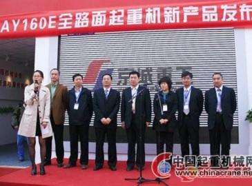 京城重工:全球首臺5軸QAY160E全地面起重機研發成功并上市