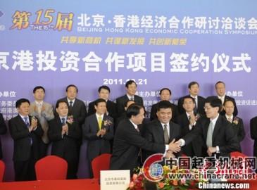 京港投資合作儀式上簽約18個重點項目