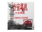 济南吉宏塔机厂 名称:塔机,塔吊,塔式起重机联系人:刘兜电话:13455134535