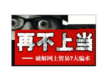 破解网上贸易7大骗术