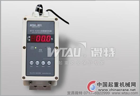 wtz-a60起重量限制器 微特电子_超载限制器_电动葫芦