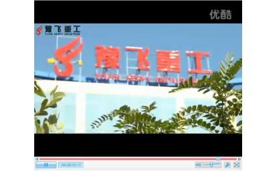视频: 豫飞重工集团宣传片 (302播放)