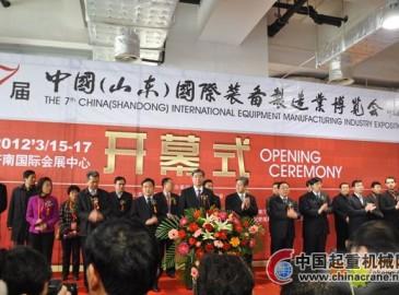 名称:中国国际装备制造业博览会在济南圆满召开联系人:电话:地址: