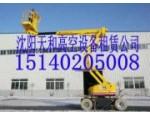 15140205008园林沈阳高空设备租赁沈阳高空车出租销售