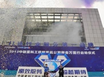 中联重科工程起重机公司服务万里行活动启动