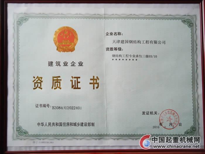 资质证书_荣誉资质_天津建国钢结构工程有限公司