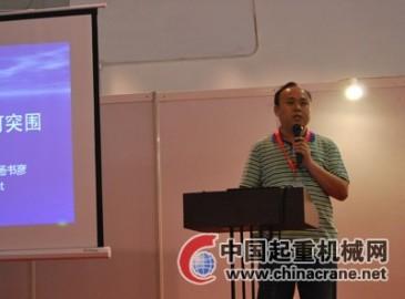 金融危机下起重企业如何突出重围——在2012北京中国起重行业高峰论坛上的讲话