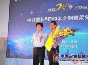 中联重科5桥6节全钢臂架泵车交付江苏客户