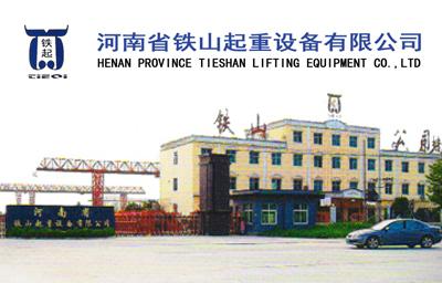 河南省铁山起重设备有限公司