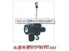 供应m6-w舞台电动葫芦