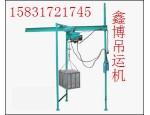 室内外吊运机小吊机移动式吊机型号规格齐全泊头鑫博