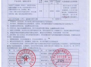 热烈祝贺河南中原重工获18万起重机采购合同!