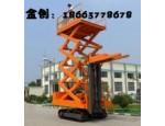 济南金创机械制造有限公司 名称:天津覆带地盘式升降机联系人:洛学水电话:0531--81176118