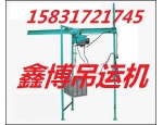 泊头市鑫博机械设备厂吊运机小吊机小型吊运机专用厂家