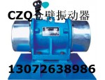CZQ倉壁振動器 ZF-18-50混凝土振動器