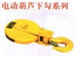葫芦吊钩(铁山起重)