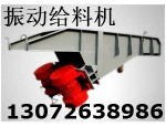 GZG振动给料机 GZG-70-4振动给料机 低价促销