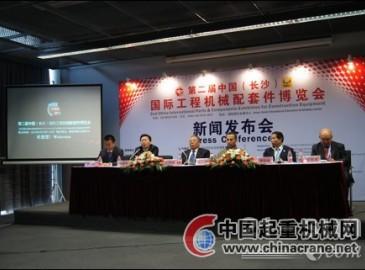 """""""第二届中国〔长沙)国际工程机械配套件博览会""""新闻发布会在上海召开"""