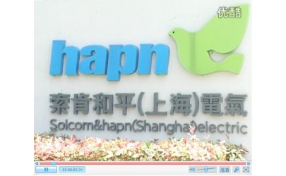 视频: 索肯和平(上海)电气有限公司