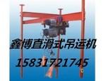 装修吊运机三立柱小吊机全自动小型吊运机直滑式小型吊运机