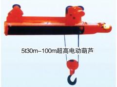 5t30m-100m超高电动葫芦