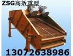 ZSG高效重型筛 煤泥脱水振动筛 矿山冶金专用筛子