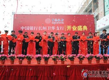 中国银行长垣卫华支行开业庆典隆重举行