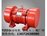 购买YZO系列振动电机 YZO-16-4 YZO-50-6