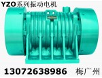 DH-YZO-17-6振动电机 WL-80-4振动电机