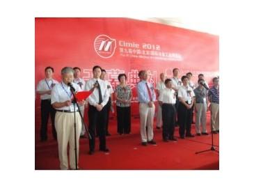 第十届中国(北京)国际冶金工业博览会将于10月在北京隆重举行