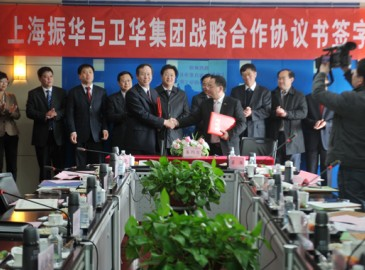 衛華集團與上海振華重工簽署戰略合作協議