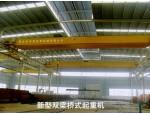 新乡市中原起重机械有限公司 名称:中原起重-新型双梁桥式起重机联系人:销售部电话:0373-8715333    8715000