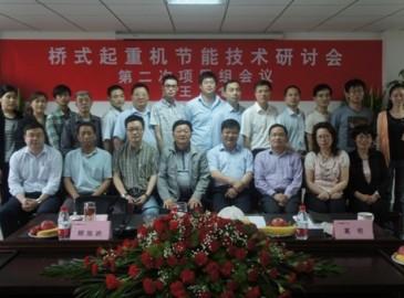 桥式起重机节能技术研讨会第二次项目组会议日前举行