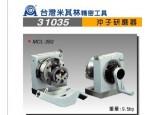 台湾米其林MCL-350冲子研磨器